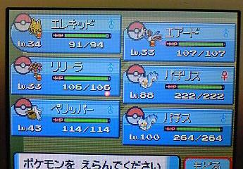 ポケモンD2.PNG